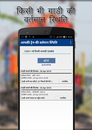 Indian Rail Hindi - u092du093eu0930u0924u0940u092f u0930u0947u0932 7.3 screenshots 6