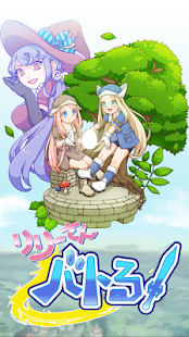 Lily's battle!- screenshot thumbnail