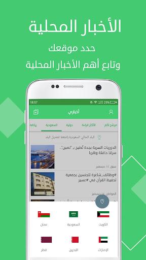 Akhbary News - u0623u062eu0628u0627u0631u064a  screenshots 5