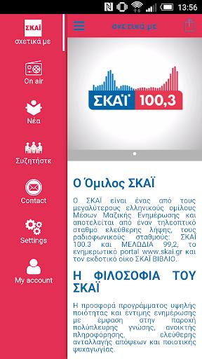 Skai Radio 100.3