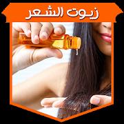 فوائد الزيوت الشعر