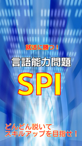 [無料]SPI言語練習問題