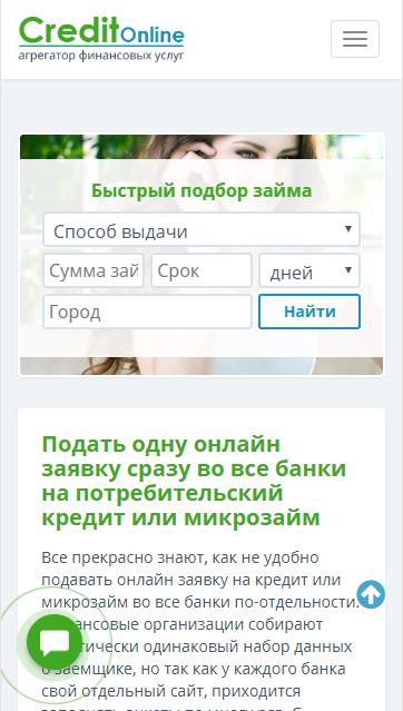 быстрые деньги онлайн заявка на кредит сделать заявку в банк русский стандарт