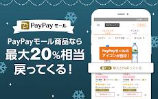 Yahoo!ショッピング-アプリでお得で便利にお買い物のおすすめ画像2