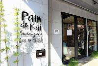 Pain de KAI可為烘焙礁溪店