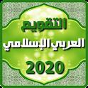 التقويم العربي الإسلامي 2020 icon