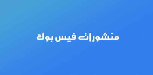 منشورات فيسبوك Apps On Google Play