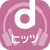 dヒッツ[Android4.4以上用]
