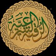 Al- Ruqyah Al Shariah 15 Sheikhs Offline Mp3 Created by