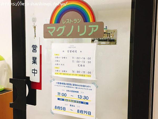 東京薬科大学 学食 マグノリア