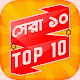 Download সেরা দশ - Top Ten For PC Windows and Mac