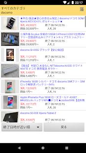 Download Full オークション相場検索 1.3 APK