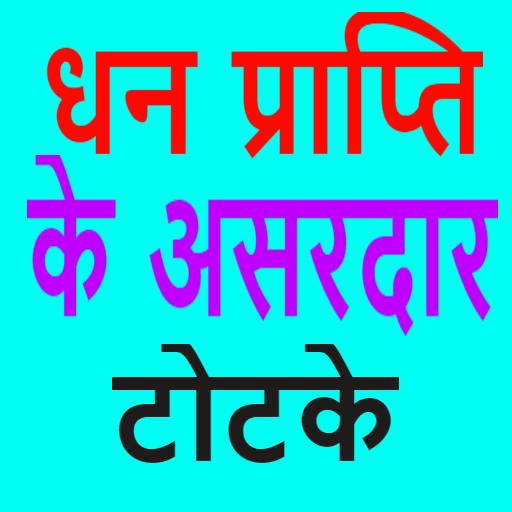 Dhan Prapti Ke Achook Upay