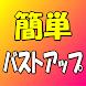 バストアップ無料講座~【簡単で安全】な方法をあなたに!~