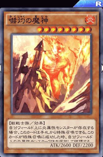 嚇灼の魔神