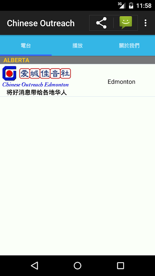 Chinese Outreach- screenshot