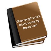 Theosophical Dictionary in Russian