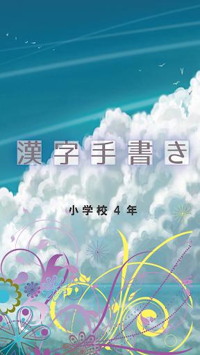 手書き4年生の漢字クイズ