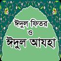 ঈদুল ফিতর ও ঈদুল আযহা icon