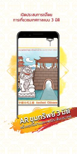 ตรุษจีนปากน้ำโพ screenshot 1