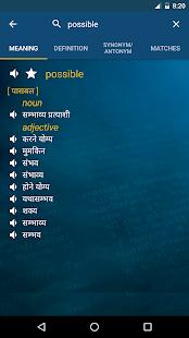 English Hindi Dictionary Screenshot