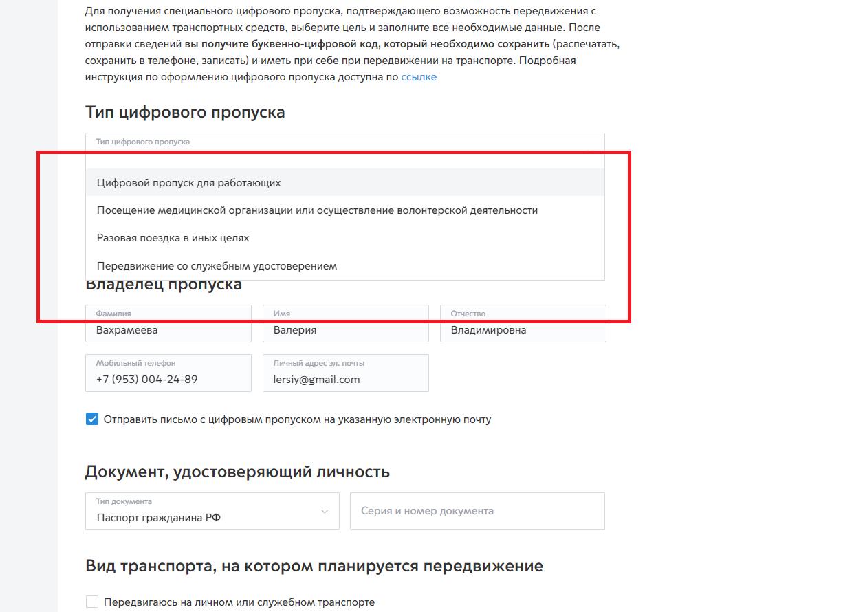Инструкция. Как оформить цифровой пропуск в Москве. Все способы ()