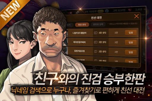 ud55cuac8cuc784 uc12fub2e4 android2mod screenshots 3