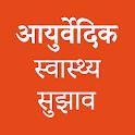 Ayurvedic Health Guide icon
