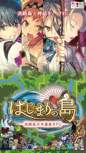 Island of Origin -Awaji RPG- 1.0.6 screenshots 1