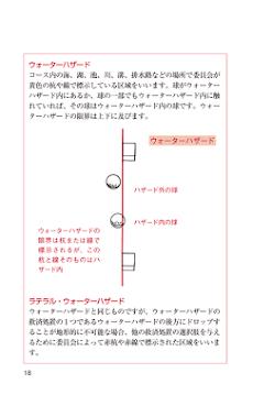 ゴルフルール早わかり集2014-2015のおすすめ画像3