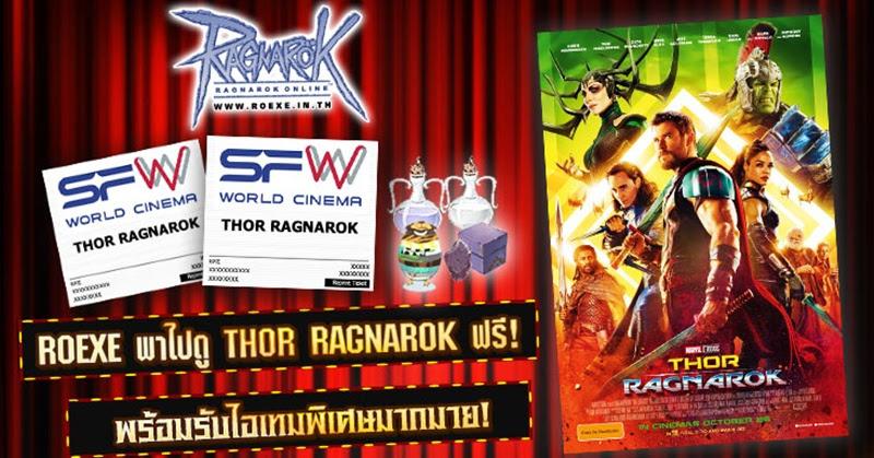 [ROEXE] พาดู Thor Ragnarok ฟรี! 200 ที่นั่ง พร้อมรับไอเทมพิเศษ