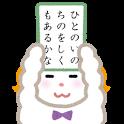 Hyakunin Isshu - Wasuramoti icon