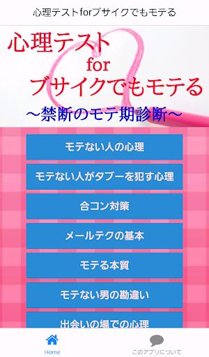 心理テスト for ブサイクでもモテる~禁断のモテ期診断!~