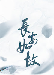 Chang An Ru Gu / Forever and Ever 2 (Prequel) China Web Drama