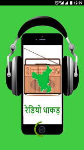 Radio Dhaakad- screenshot thumbnail