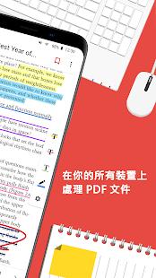 PDF Reader - 文件簽署、注釋、掃描與分享 Screenshot
