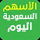 الأسهم السعودية اليوم Android apk