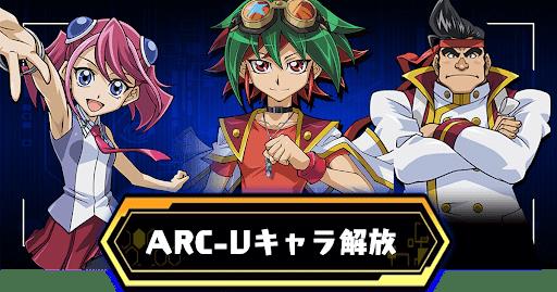 ARC-Vキャラ解放