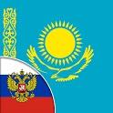 Казахский Русский Разговорник - Учим русский язык icon