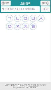 Download 북부산성결교회 스마트요람 For PC Windows and Mac apk screenshot 2