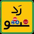 ازمون ایین نامه رانندگی 97 _ رد نشو icon