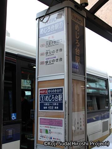 京王バス南「nearくる」 T091_03 めじろ台駅バス停_01