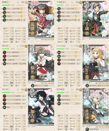E4-2 秋津洲