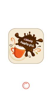 مشروبات ساخنة سهلة التحضير , وصفات الشاي والقهوة - náhled