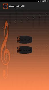 أغاني فيروز مجانية apk screenshot 1