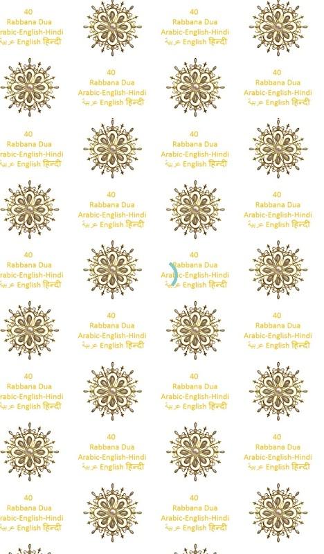 40 Rabbana Dua Arabic English Hindi APK 1 0 0 Download