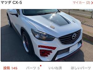 CX-5  XD LDA-KE2AW ADMIRATIONのカスタム事例画像 sEiyAさんの2020年09月07日13:22の投稿