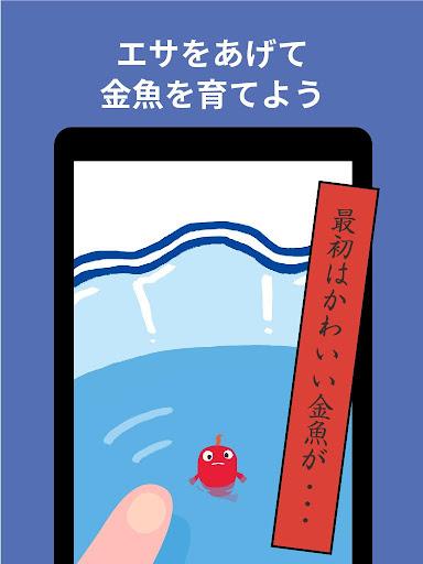 玩休閒App|あの夏の金魚 [暇つぶしゲーム] [タップカジュアルゲーム]免費|APP試玩