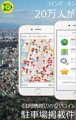 コインパーキング検索 格安の時間貸し駐車場を探せるアプリ - screenshot