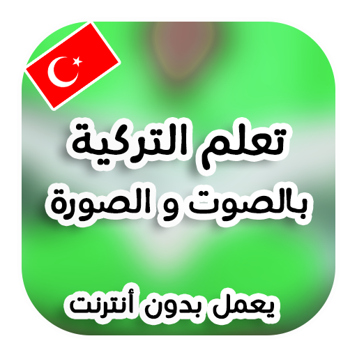 تعلم اللغة التركية بدون انترنت file APK for Gaming PC/PS3/PS4 Smart TV
